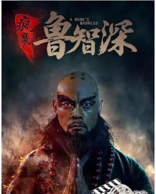 A Monks Madness (2018) - Chinese